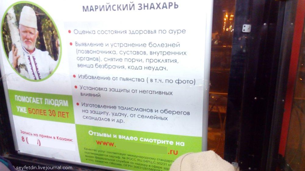 марийский знахарь в Казани