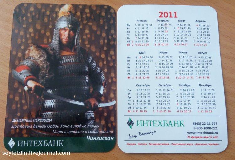 остались на память календарики Интехбанка