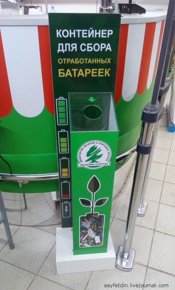 контейнер для сбора батареек в Карусели