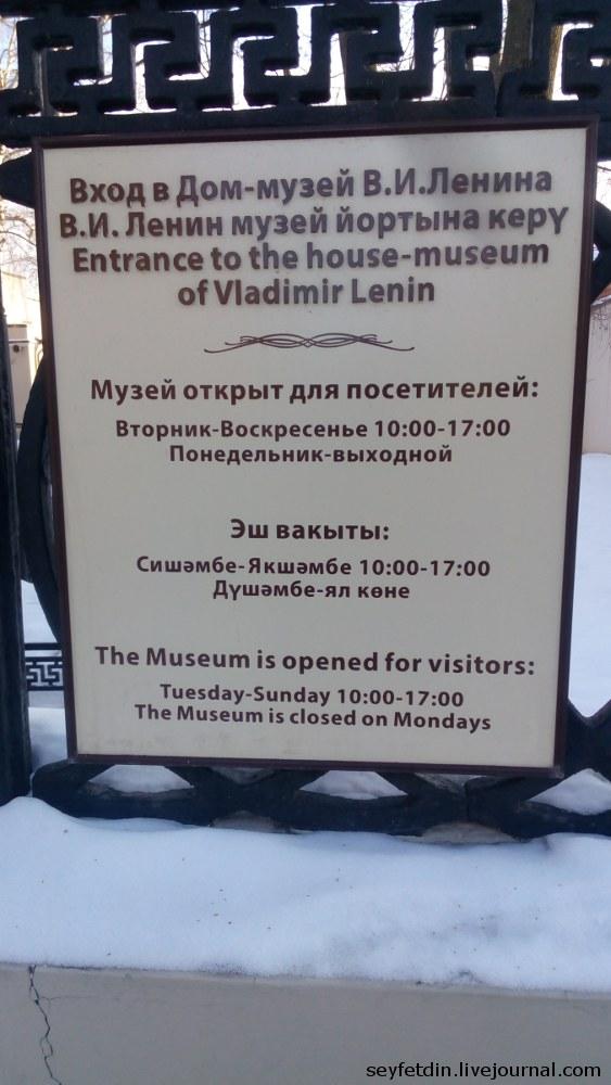 Казанда Ленин музее.