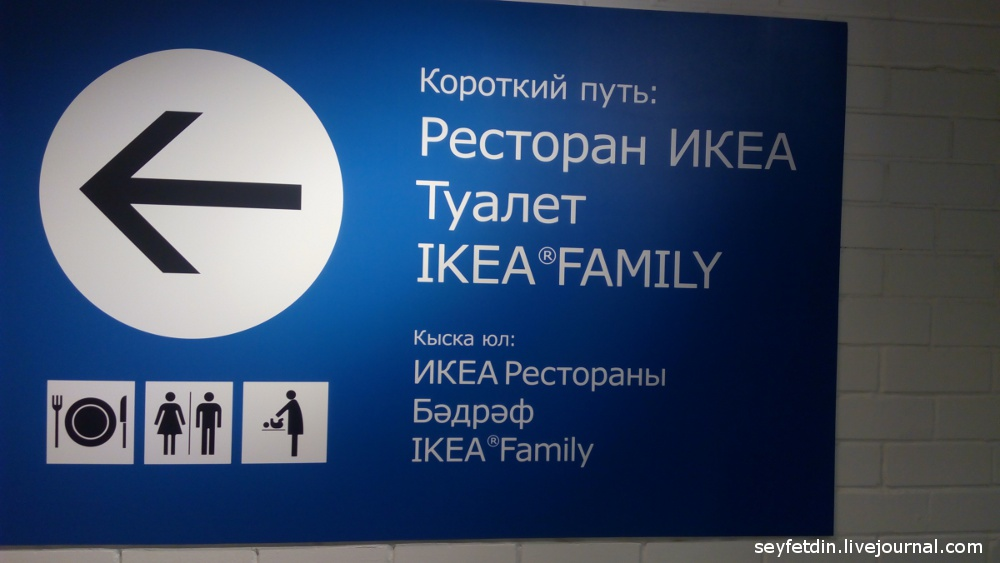 размер надписи на татарском языке значительно меньше чем на русском