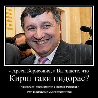 Украина аваков гомосексуалист