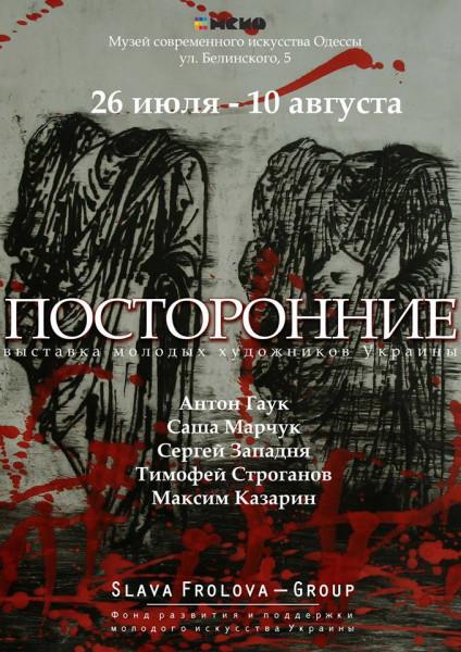 Афиша_ выставка художников SF-G в Одессе