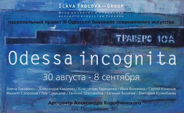афиша_Odessa incognita