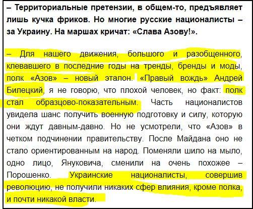Правый вождь Андрей Билецкий