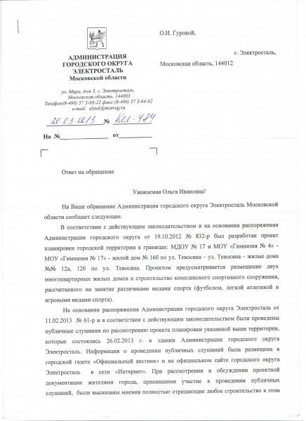 письмо мэра лист1 001