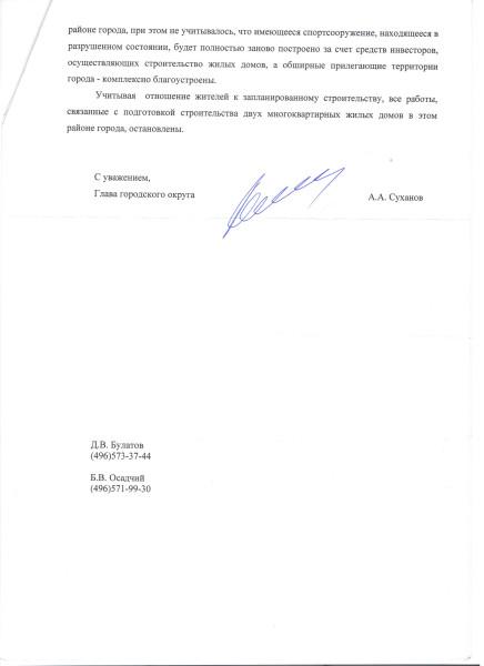 письмо мэра лист2 001