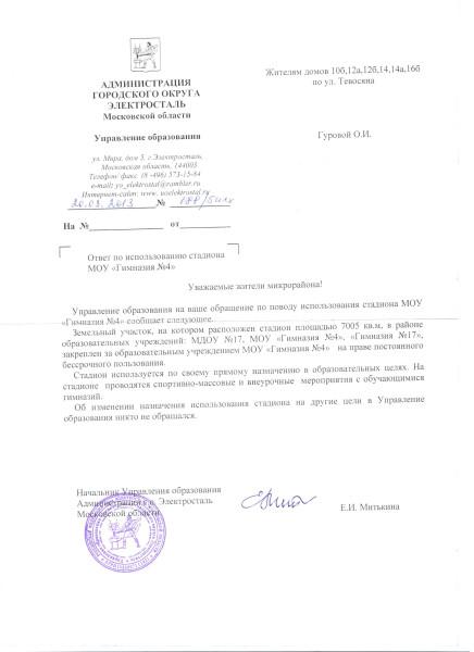 письмо ГОРОНО 001
