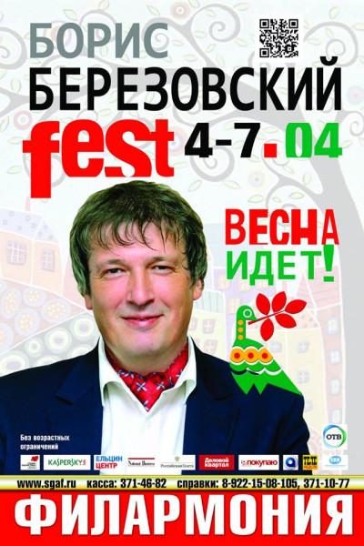 berezfest3