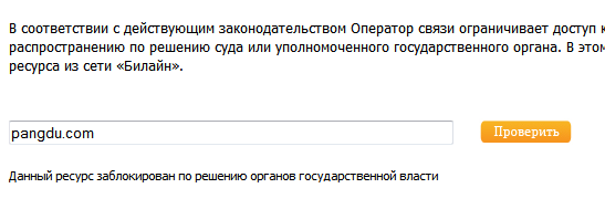 help.internet.beeline.ru screen capture 2012-7-28-21-0-34