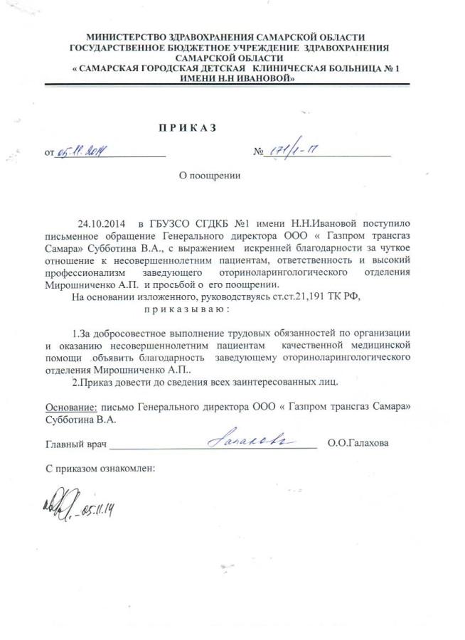 Приказ_Мирошниченко