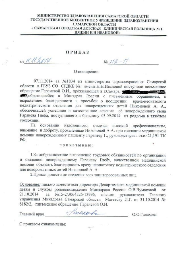 Приказ_Никонова