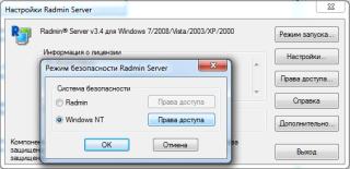 Права доступа Radmin