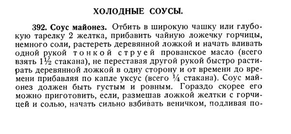 майо_советский