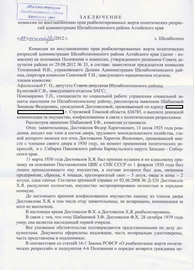 Закл-е комиссии (1)