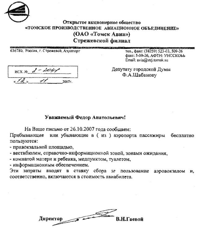 Ответ ТомскАвиа