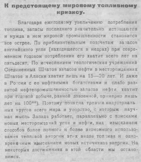 Привет из 1923 года