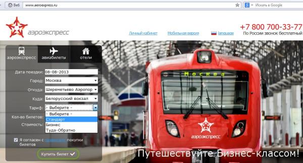 Купить билет на поезд москва харьков цена