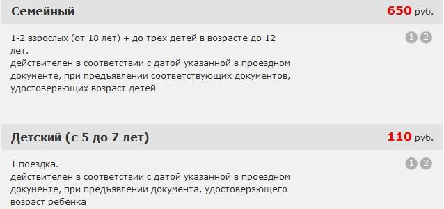 Аэроэкспресс в Домодедово, Шереметьево, Внуково