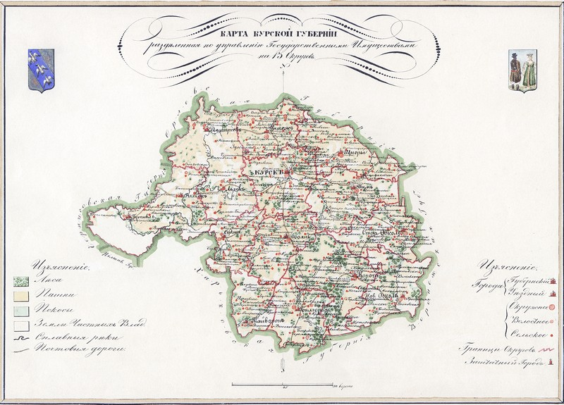 Курская губерния_1843