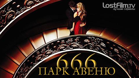 poster____park_avenue