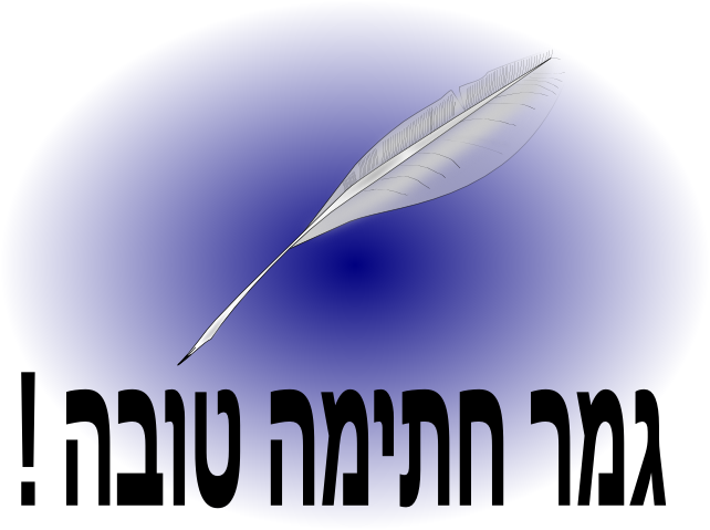 Gmar Khatima Tova