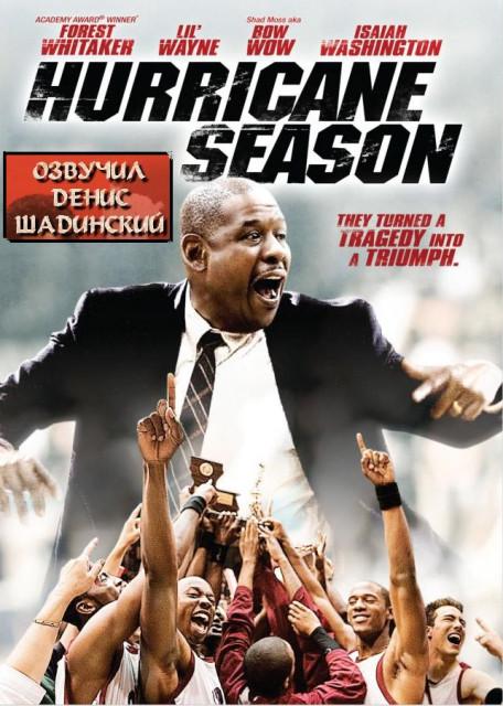 ����� �������� / Hurricane Season (2009) BDRip