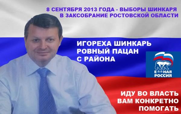 Игорь Шинкарь, Шахты
