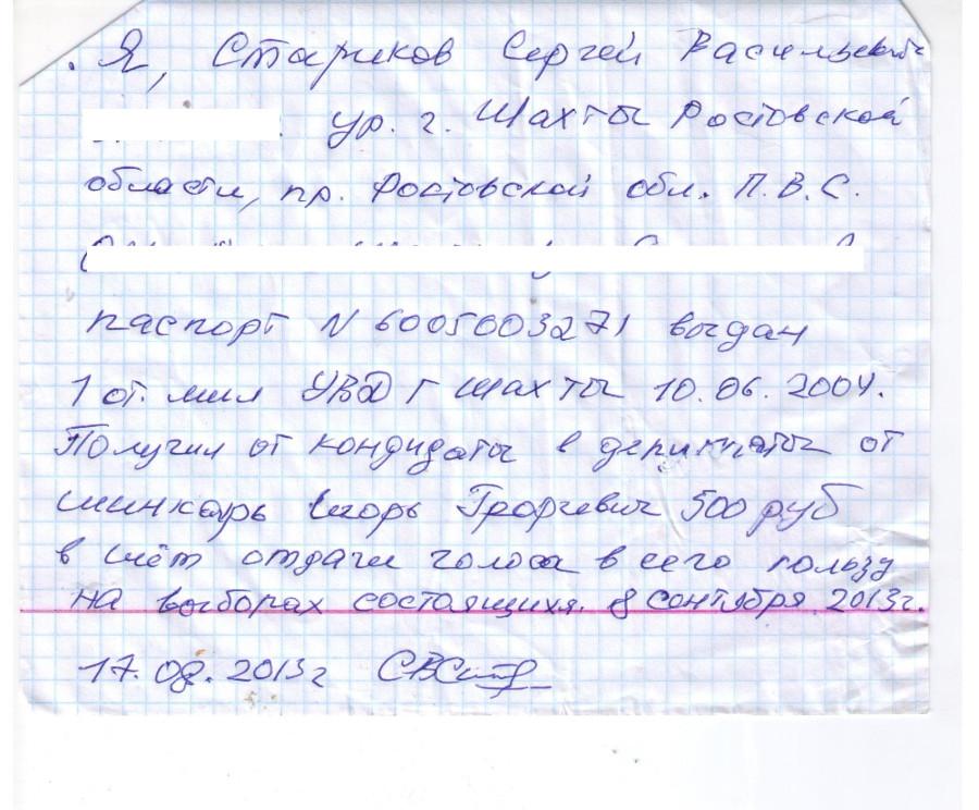 расписка1-1