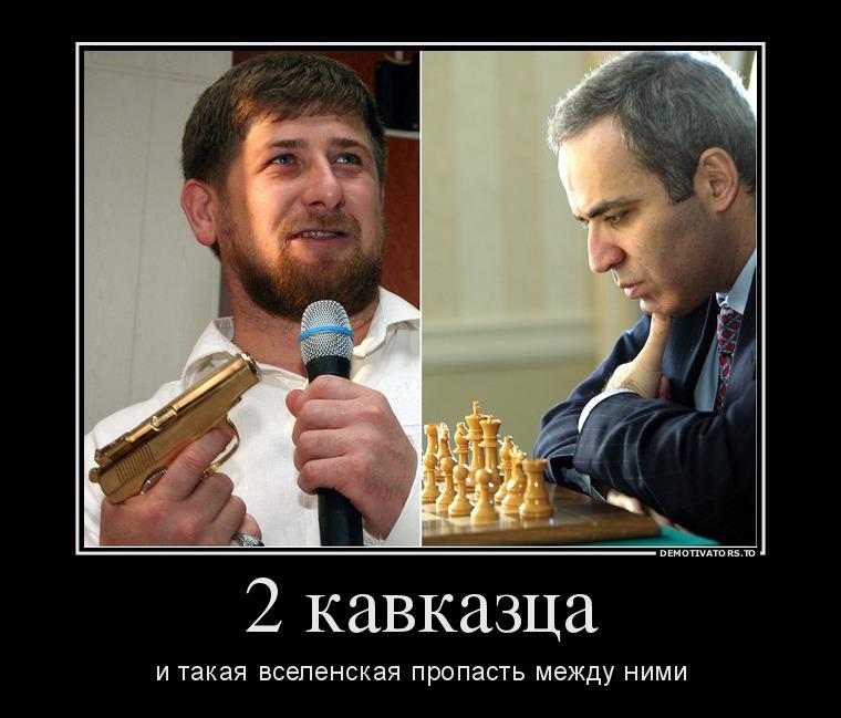 2 кавказца...