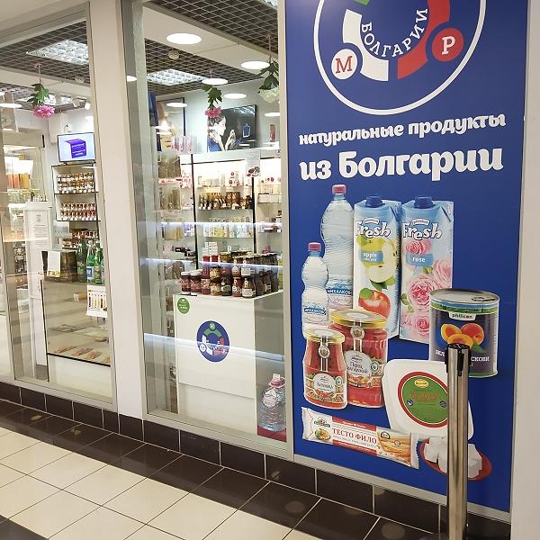 Болгарские травы и пряности в Москве bolgar1