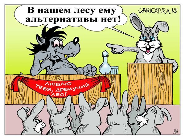 Картинки по запросу выборы в госдуму карикатура