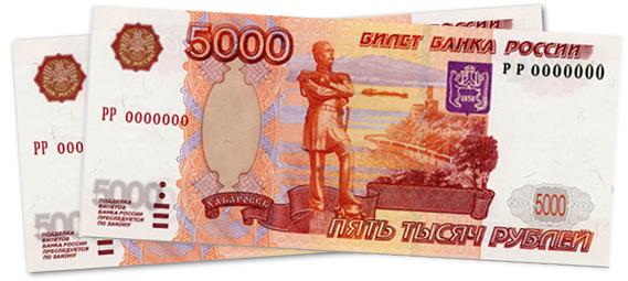 Как 5000 тысяч рублей может приносить доход