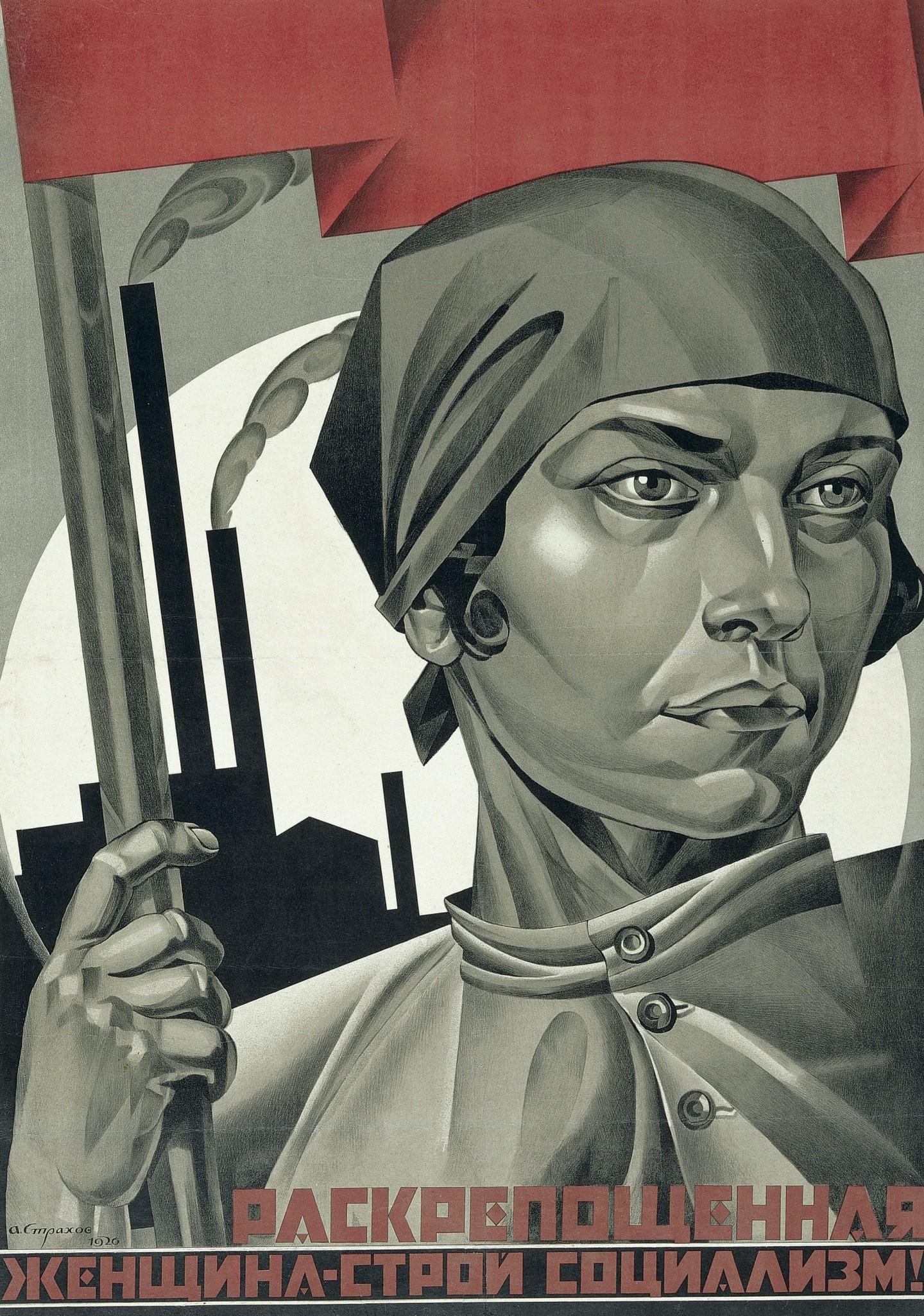 Адольф Страхов-Браславский. Раскрепощенная женщина — строй социализм! 1926.jpg