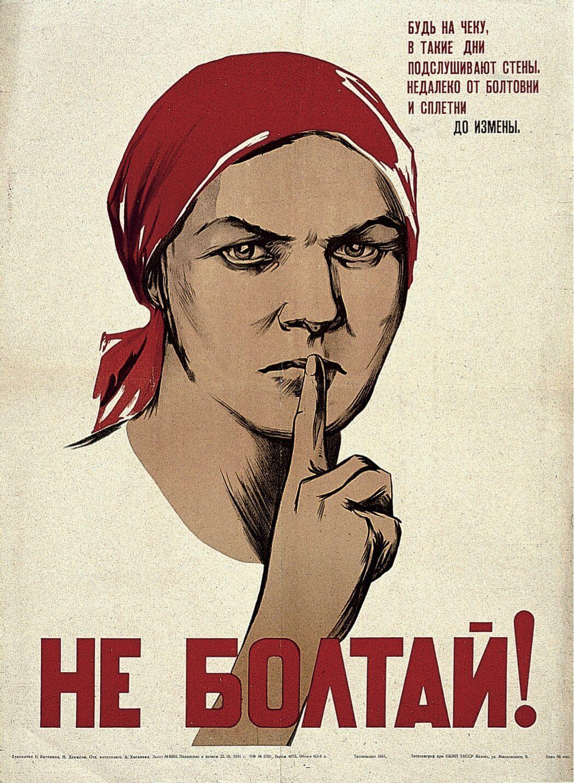 Ватолина Нина. Не болтай. 1941.jpeg