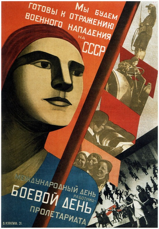 Кулагина В, 1931 год.jpg