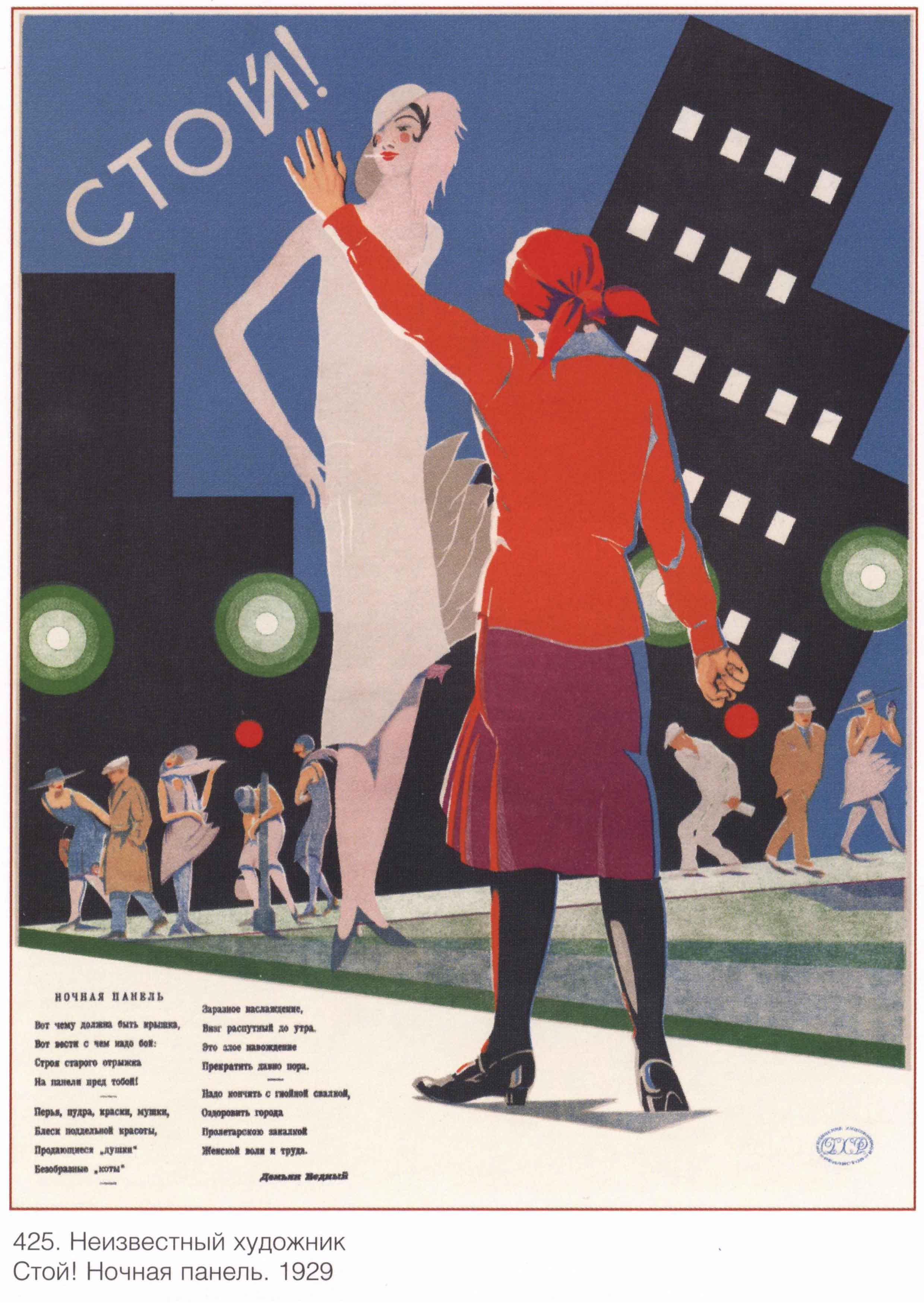 Неизв худ. Стой! Ночная панель - стих. Д.Бедного М., 1920-е.jpg