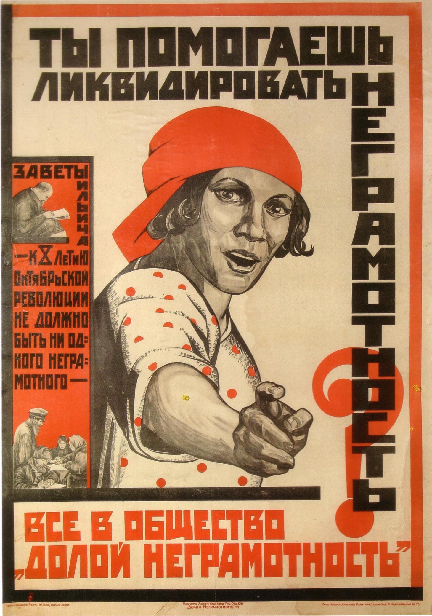 Неизв. худ. 1925.jpg