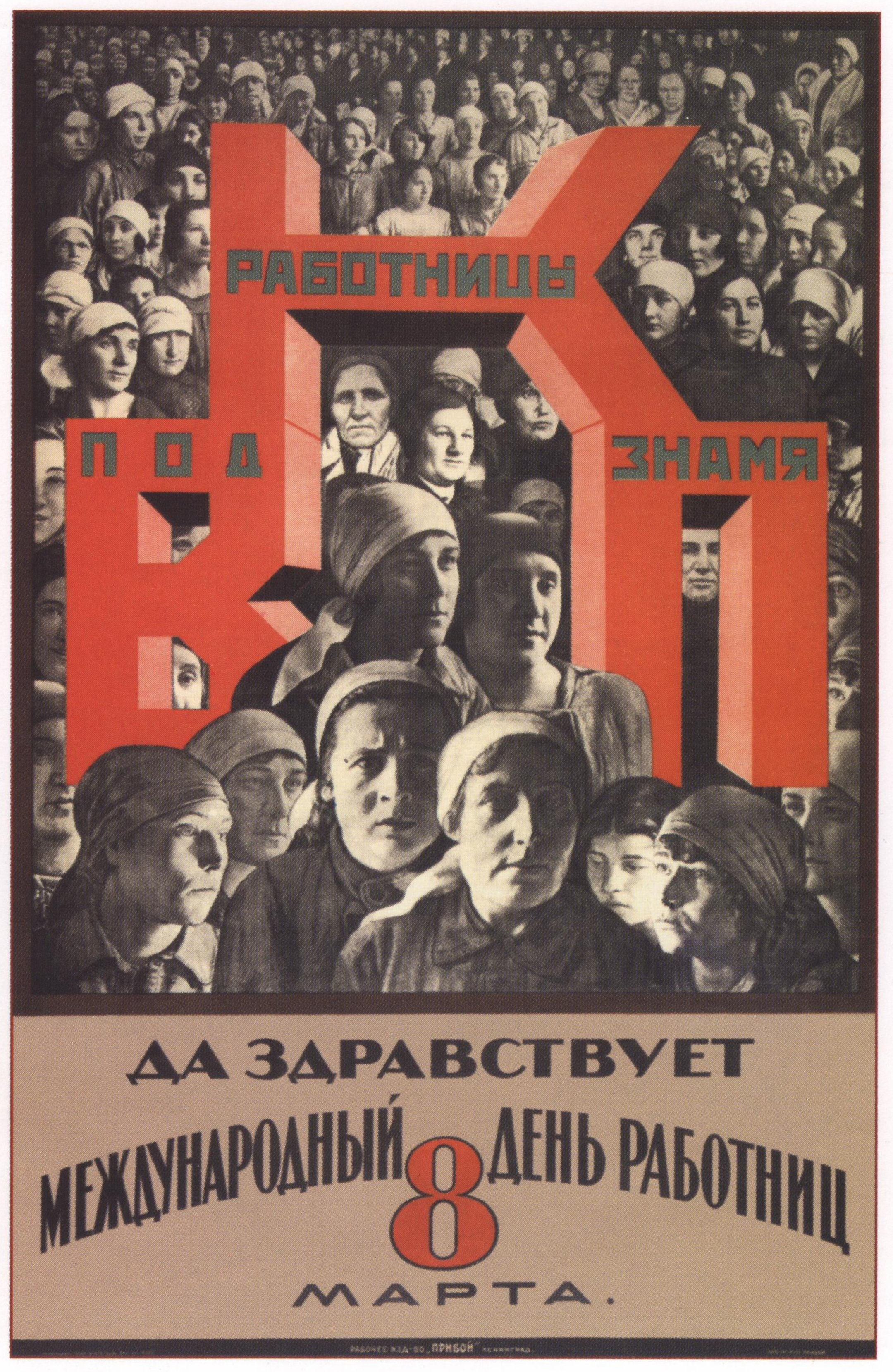 Неизв. худ. 1926.jpg