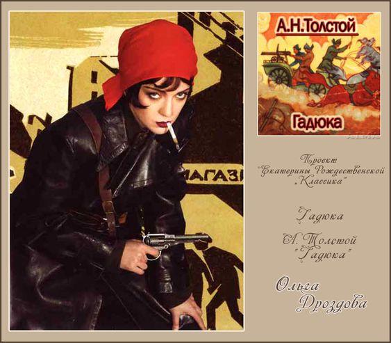 Рождественская Екатерина. Ольга Дроздова  - Гадюка (А. Толстой) 2.jpg