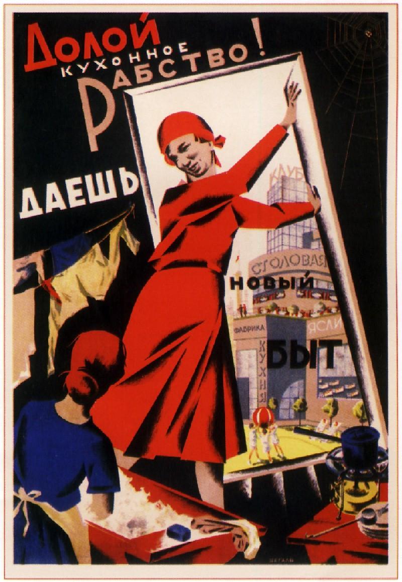 Шегаль Г. Долой кухонное рабство! Даешь новый быт 1931 .jpg