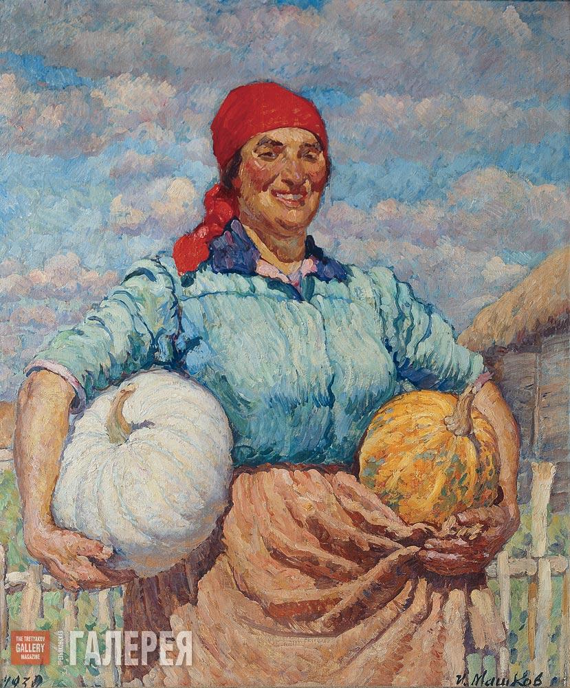 И. Машков. Колхозница с тыквами. 1930.jpg