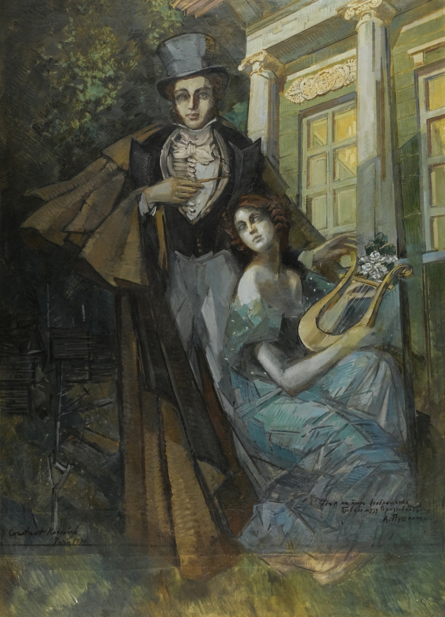 Konstantin Korovin Pushkin and Muse 1930 Private collection.jpg