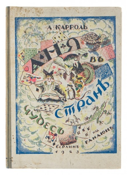 59_Аня_в_стране_чудес_в_переводе_В_Набокова_1923.jpg