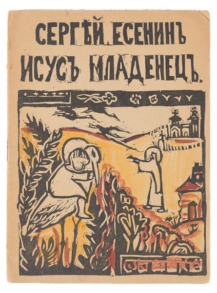 215_Обложка_книги_С_Есенина_Исус_Младенец_1918.jpg