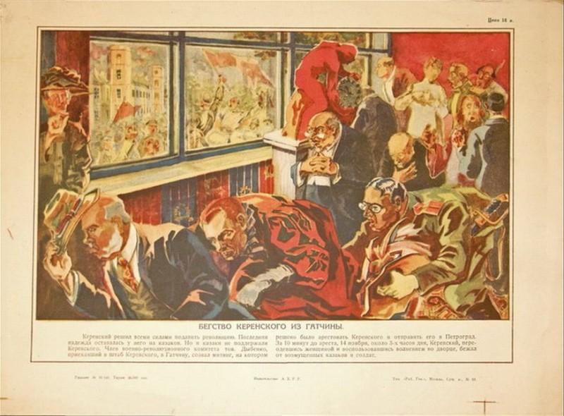 Василий Пшеничников. Плакат, 1927. Подпись БЕГСТВО КЕРЕНСКОГО ИЗ ГАТЧИНЫ.jpg