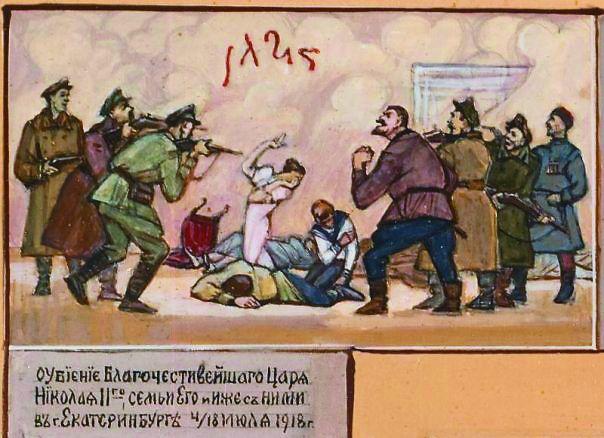 Бостонский образ Святых Новомучеников Российских.jpg