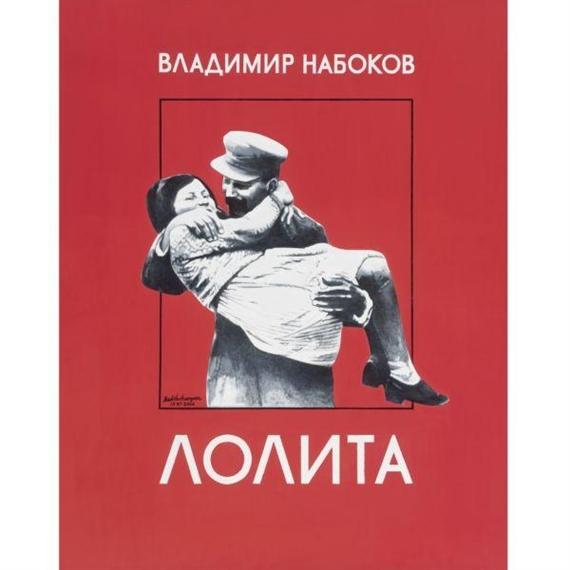 Vagrich Bakhchanyan Vladimir Nabokov Lolita (with Lenin), 1975 2007 (2).Jpeg