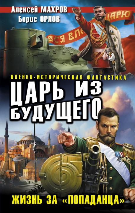 aleksey_mahrov_boris_orlov_car_iz_budushchego_zhizn_za_popadanca.jpg