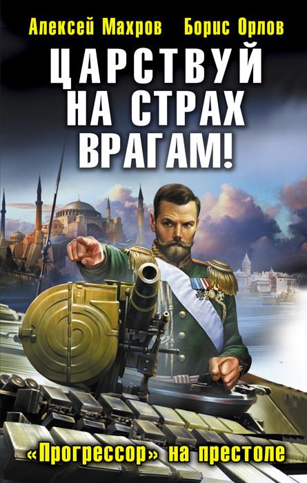 aleksey_mahrov_boris_orlov_carstvuy_na_strah_vragam_progressor_na_prestole.jpg